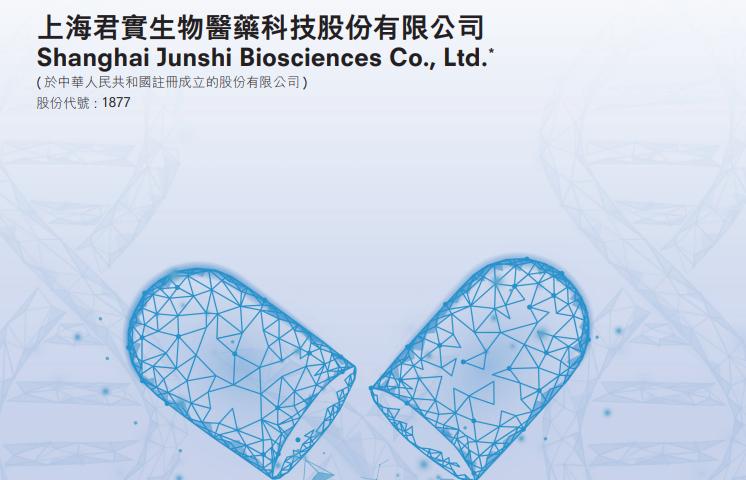 君實生物(01877-HK)去年營業總收入大增