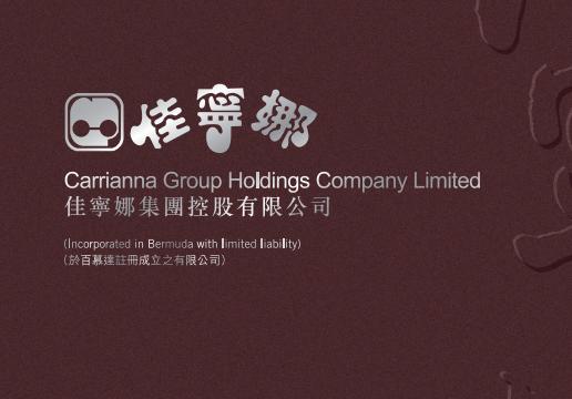 佳寧娜(00126-HK)配股及發行換股債集資償還借款與用作營運資金