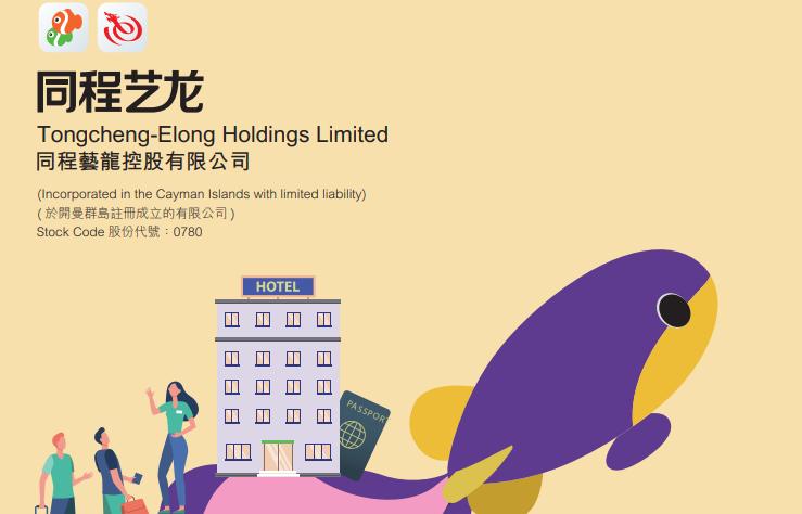 大摩料同程藝龍(00780-HK)上月收入正增長 升目標價至22港元