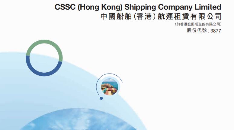 中國船舶租賃(03877-HK):國資委批準實施購股權計劃