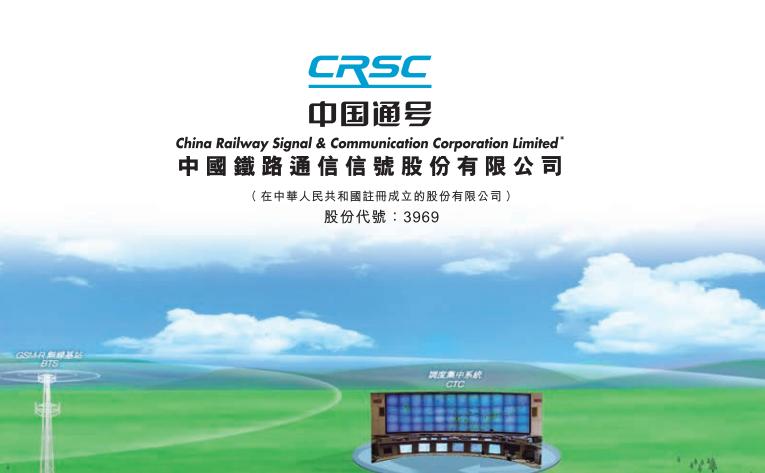 中國通號(03969-HK)2020年度利潤總額實現人民幣50.36億