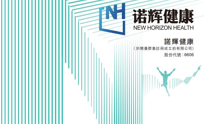 諾輝健康-B(06606.HK)擬最多3000萬美元投資於特殊目的公司 補充策略佈局