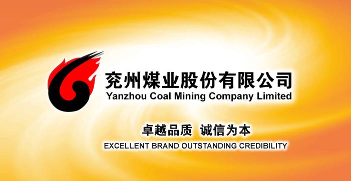 匯證維持兗州煤業(01171-HK)目標價7.35港元 持平評級