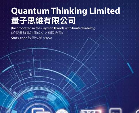 量子思維(08050.HK)擬斥資人民幣7000元收購中智速訊科技發展70%股權