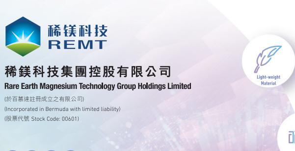 稀鎂科技(00601.HK)控股股東世紀陽光(00509.HK)3幅土地被凍結