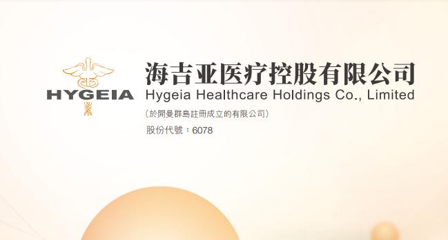 海吉亞醫療(06078-HK)委任非執行董事及副主席