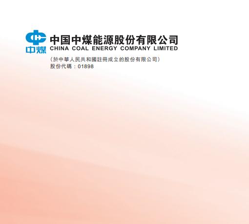 中煤能源(01898-HK):濮津辭任副總裁