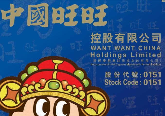 中國旺旺(00151.HK)擬更換核數師