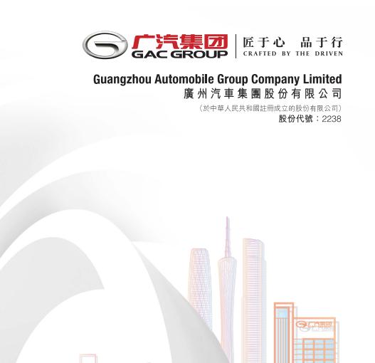 廣汽(02238.HK)4月售車18.71萬輛按年增12.52%