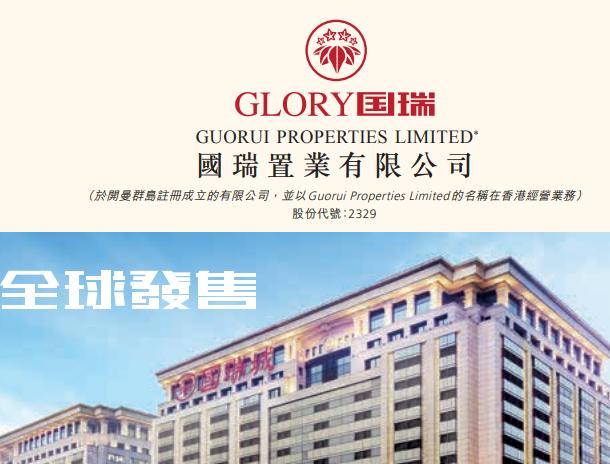 國瑞置業(02329-HK)保證未來業績的可持續增長有3招