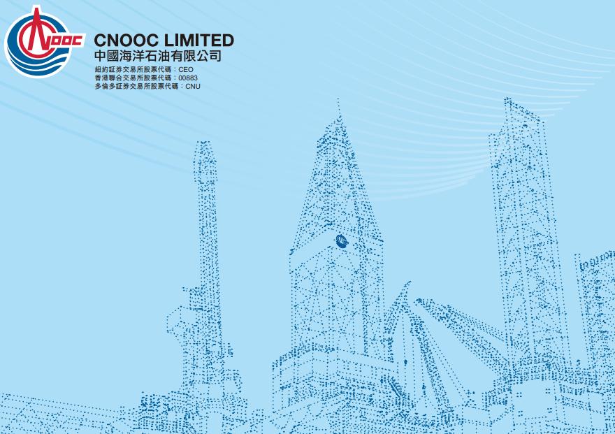【異動股】中國海洋石油(00883-HK)將於下周在美摘牌 逆市跌1.3%