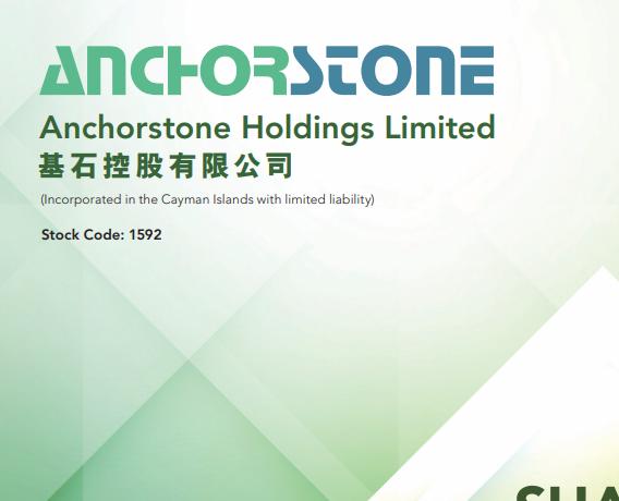 【權益變動】基石控股(01592.HK)被PMG Investments Limited減持3萬股