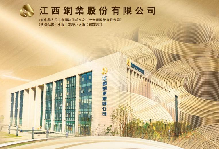 江西銅業(00358-HK)料首季淨利潤增逾4.2倍