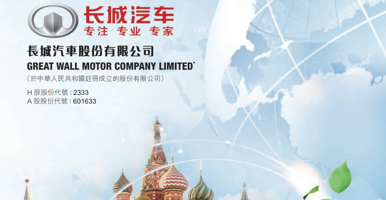 長城汽車(02333.HK)泰國羅勇工廠月初正式投產