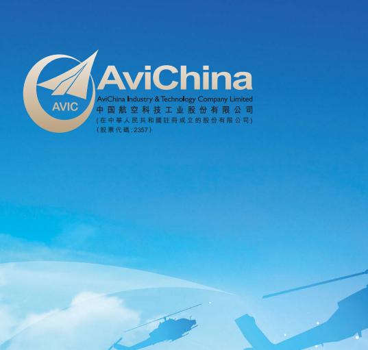 中航科工(02357.HK)附屬擬非公開發行股票募資用於產業化項目建設和日常經營