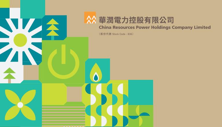 【權益變動】華潤電力(00836.HK)獲獨立非執行董事蘇澤光增持26.8萬股