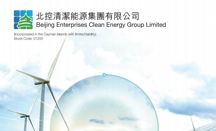 北控清潔能源(01250.HK)增持風力發電項目權益