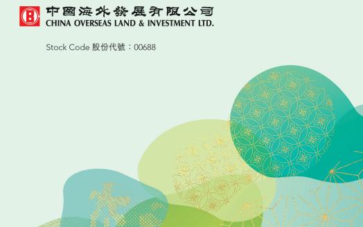中國海外發展(00688.HK)控股股東增持股份