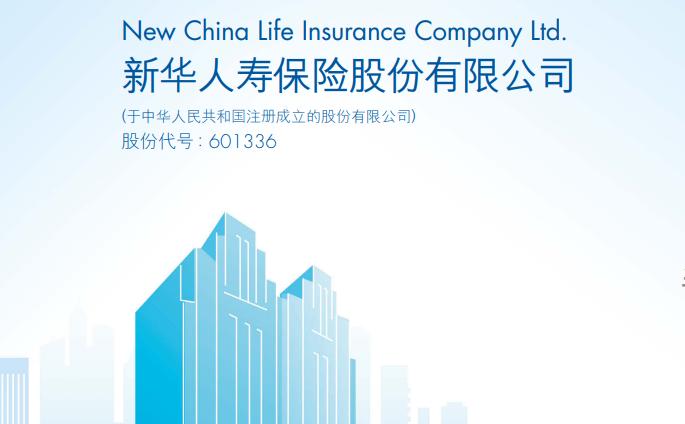瑞士再保險擬盡售所有新華保險(01336.HK)持股 套現逾22億元