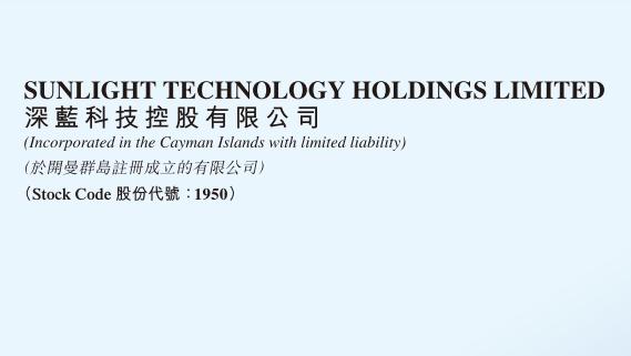 深藍科技(01950.HK)控股股東減持5686萬股 完成後持股降至31.54%