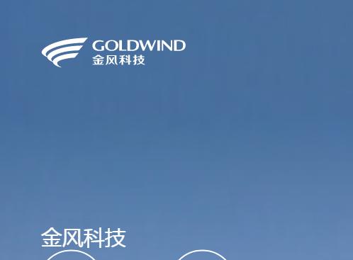 【權益變動】金風科技(02208-HK)獲Aggregate of Standard Life增持311.58萬股