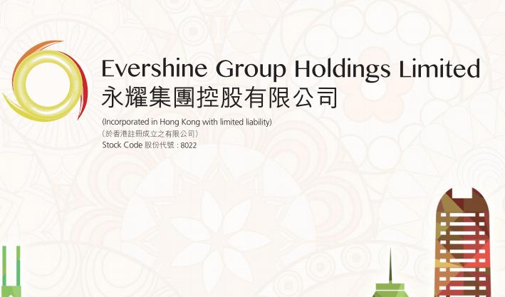 永耀集團控股(08022.HK)執行董事辭任及更換授權代表及監察主任