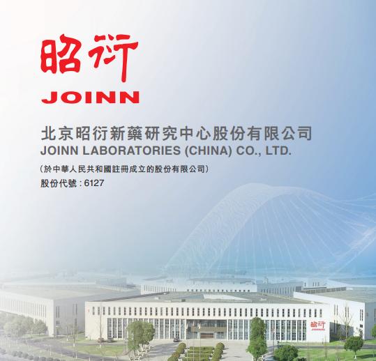 【權益變動】昭衍新藥(06127-HK)獲中信證券增持16.73萬股