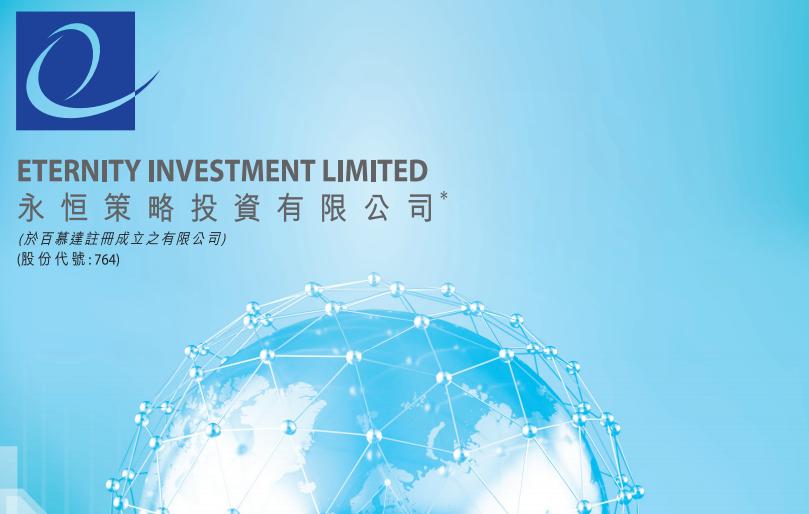 永恒策略(00764-HK)售華誼騰訊套現1758萬