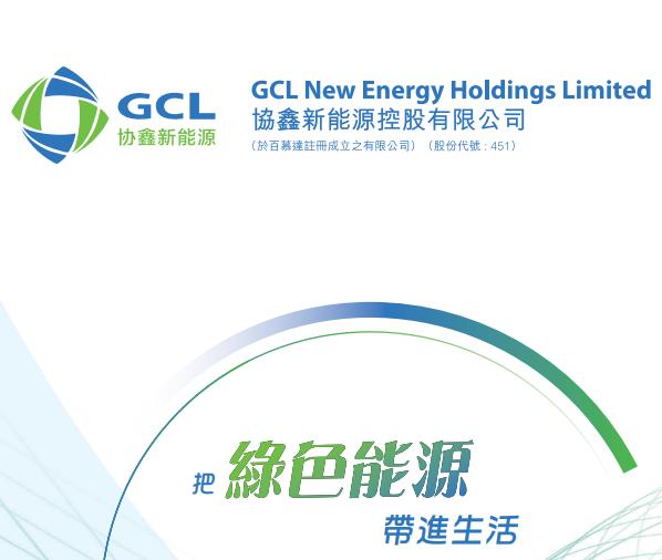 協鑫新能源(00451.HK)售28座光伏電站 套回11.56億人民幣減債