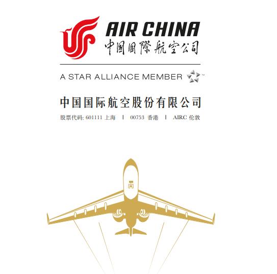 國航(00753.HK)4月客運運力投入同比上升178.7%