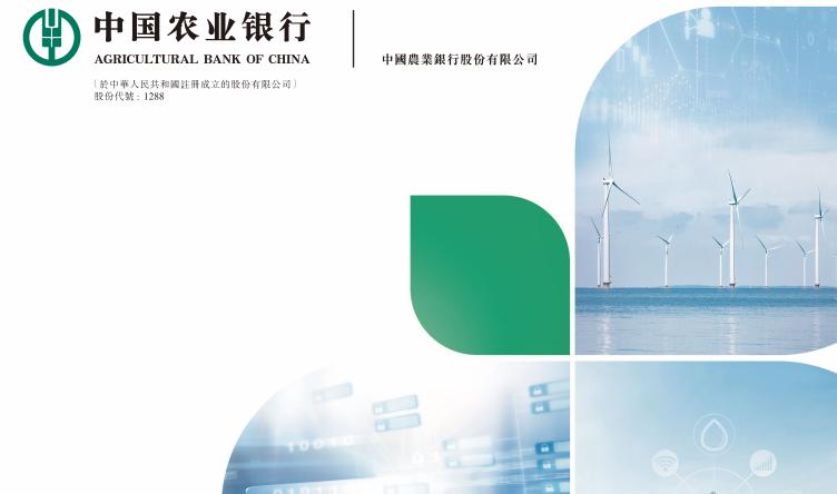 【權益變動】農業銀行(01288.HK)被中國人壽保險(集團)減持2000萬股