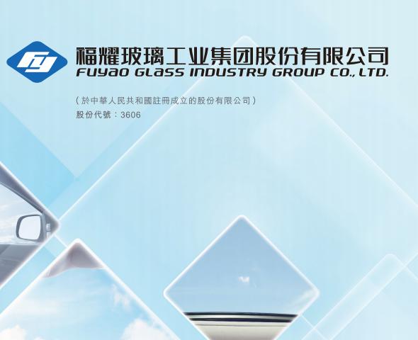 福耀玻璃(03606.HK)股東減持1311.27萬股A股
