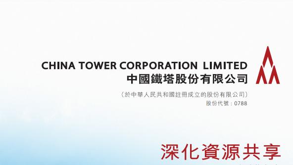 【異動股】中國鐵塔(00788-HK)績前連漲第2天 暫累計升9.4%