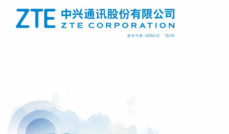 中興通訊(00763-HK)須控成本增利