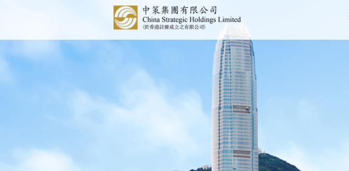 【盈警】中策集團(00235.HK)料中期轉虧蝕2億港元