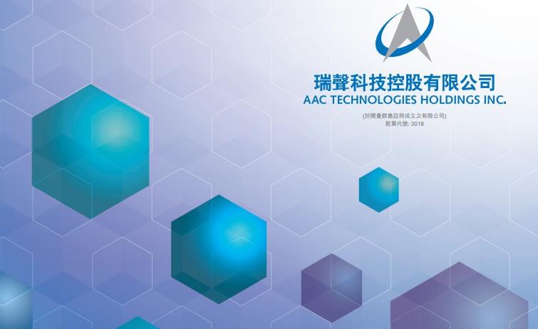 新華匯富金融(00188-HK)合共出售瑞聲科技股份31萬股