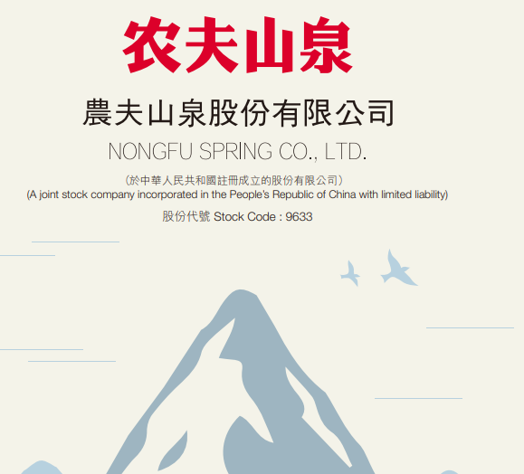 高盛料農夫山泉(09633-HK)收入年復合增長率17% 首予目標價48港元
