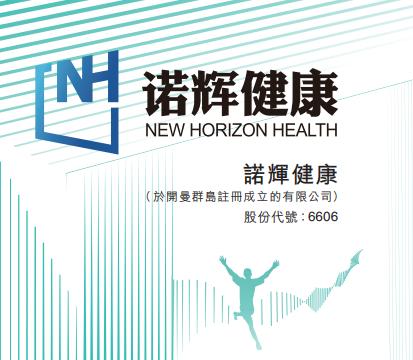 諾輝健康(06606-HK)悉數行使超額配股權 穩定價格行動及穩定價格期間結束