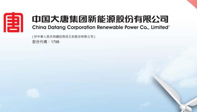 大唐新能源(01798-HK)首季發電量增38%