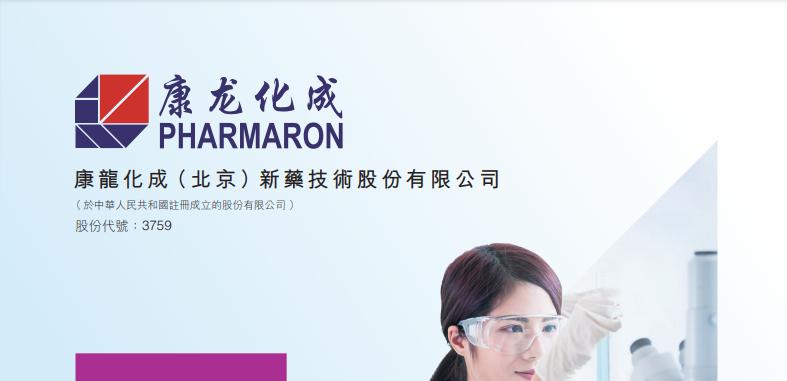 康龍化成(03759.HK)擬發行可轉換債券 集資約46.5億元