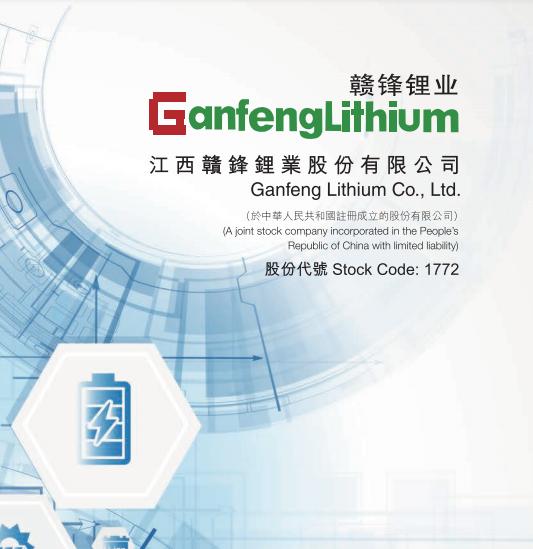 摩通升贛鋒鋰業(01772-HK)目標價至130港元 維持增持