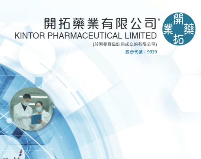 開拓藥業(09939-HK)痤瘡適應症臨床試驗首批患者成功入組給藥