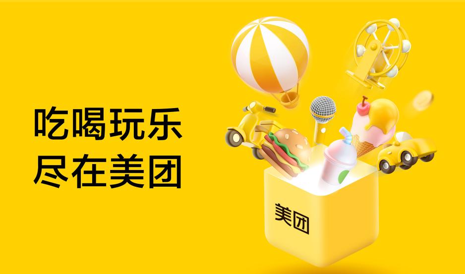 正榮金融:美團(03690-HK)配售反應良好,反映市場認同公司策略