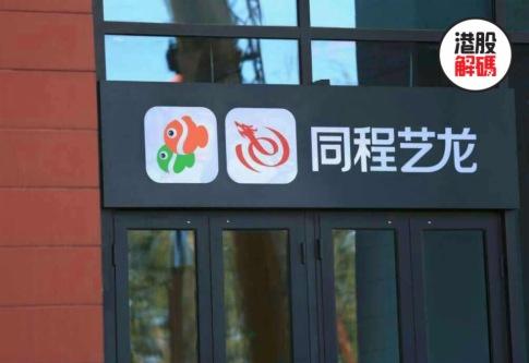騰訊系「同程藝龍」被點名,揪出背後股價英雄
