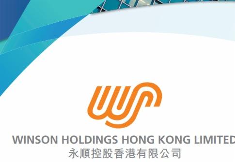 永順控股香港(08421-HK)少賺19.16%至1402.6萬港元
