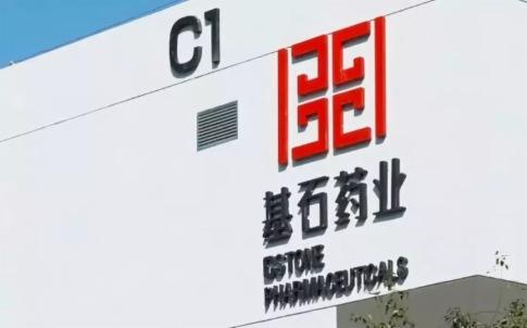 未盈利不耽誤赴港上市:生物制藥公司「基石藥業」上市 | 投資速遞