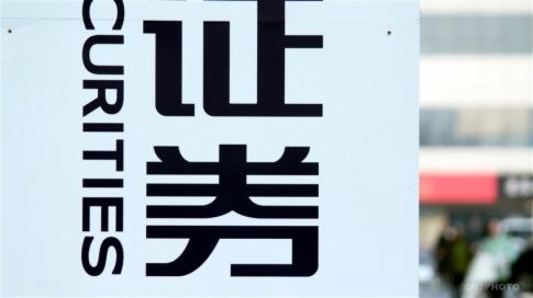 反「富途」道而行之 香港土著券商耀才搶攻内地市場