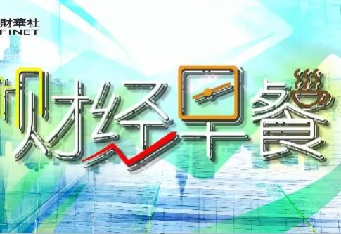 【財華財經早餐】2019年3月1日