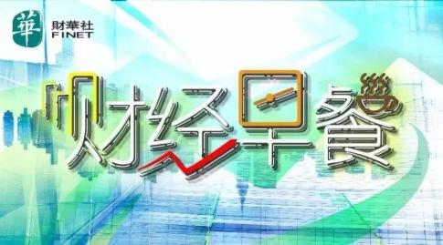 【財華財經早餐】2019年3月26日
