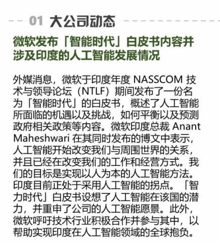 首個5G智能駕駛方案由中國聯通、華為、吉利聯合推出 | AI周報
